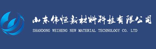 伟恒新材料科技有限公司_44.jpg
